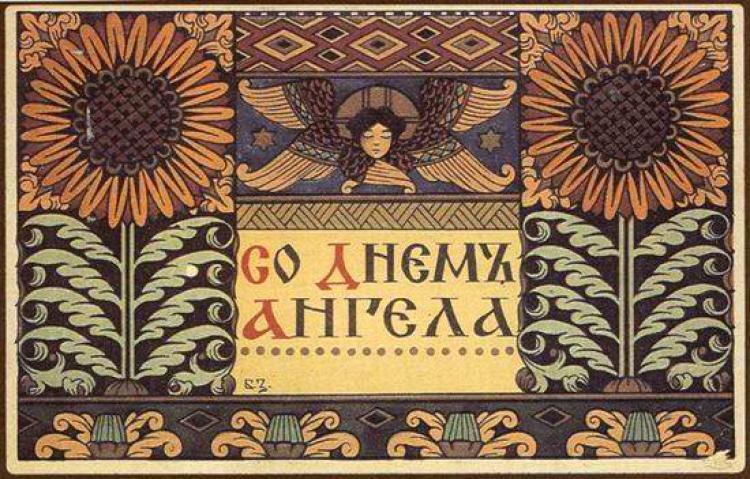 открытка иван: