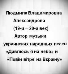 Povii vitre na Vkainu, lyrics by S. Rudansky (1834-1874), a Ukrainian folk song,  (Aleksandrova)