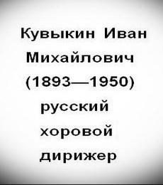 Ivan Kuvykin